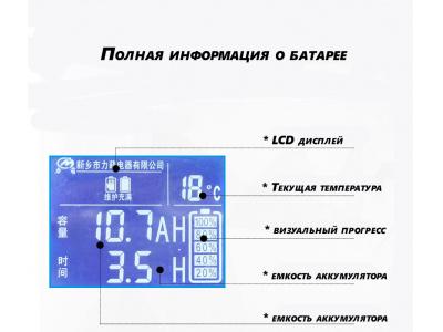 Зарядное устройство для литий-ионных батарей  60v 16s 6.5A фото 5