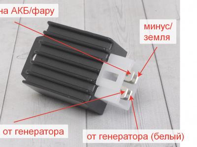 Реле-регулятор 4 PIN BSE PH10 TTR фото 13