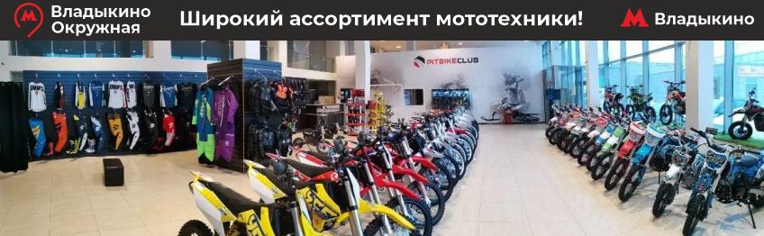 питбайк клуб в москве магазин