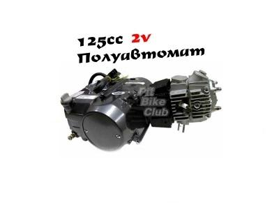 Двигатель YX 125см3 в сборе Полуавтомат первичное сцепление фото 1
