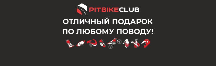 Питбайк клуб в москве магазин ростов на дону лучший ночной клуб